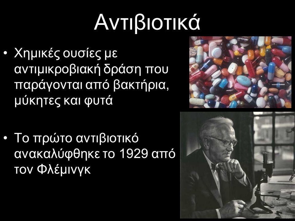 Αντιβιοτικά Χημικές ουσίες με αντιμικροβιακή δράση που παράγονται από βακτήρια, μύκητες και φυτά Το πρώτο αντιβιοτικό ανακαλύφθηκε το 1929 από τον Φλέμινγκ