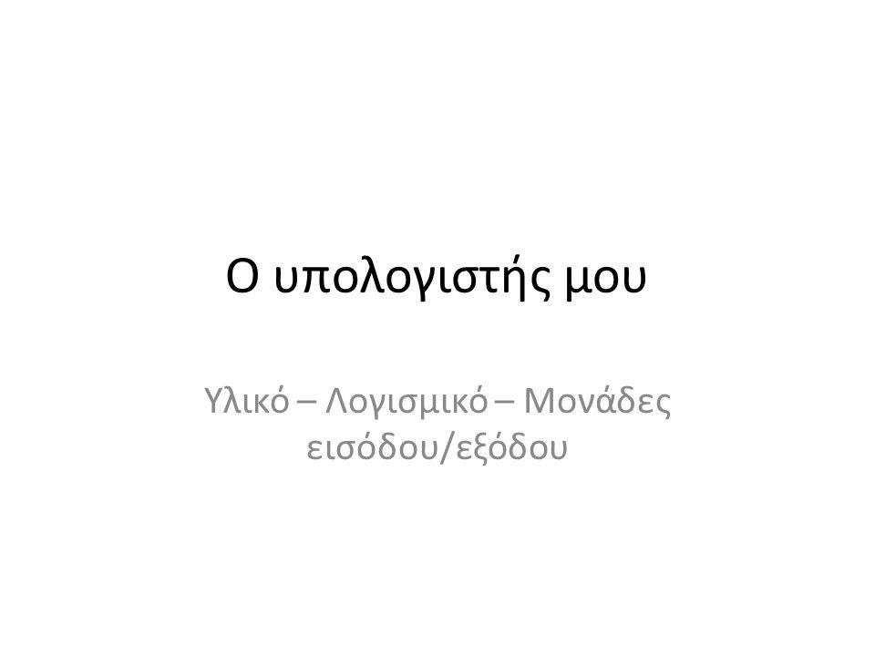 Αλλαγή γλώσσας Alt> Shift> Ο συνδυασμός των αριστερών πλήκτρων + εναλλάσσει τον τρόπο γραφής του πληκτρολογίου (ελληνικά - αγγλικά, αγγλικά - ελληνικά) ή άλλες γλώσσες εικονίδιο γλώσσας Από το εικονίδιο γλώσσας που υπάρχει πάνω στη γραμμή εργασιών του Η/Υ.