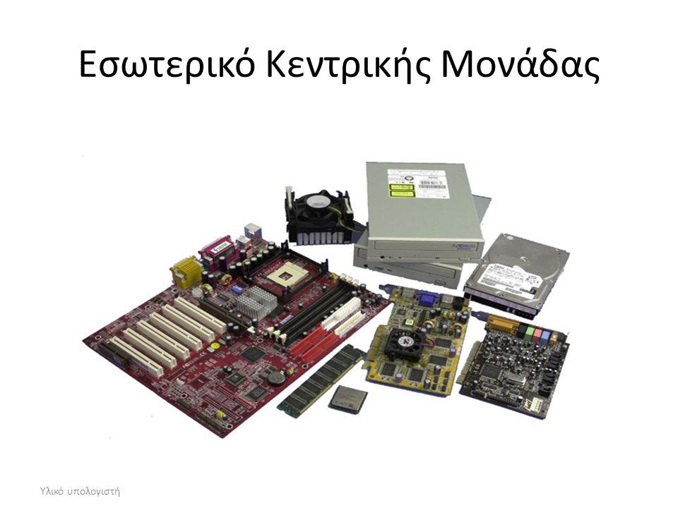 Υλικό υπολογιστή Εσωτερικό Κεντρικής Μονάδας