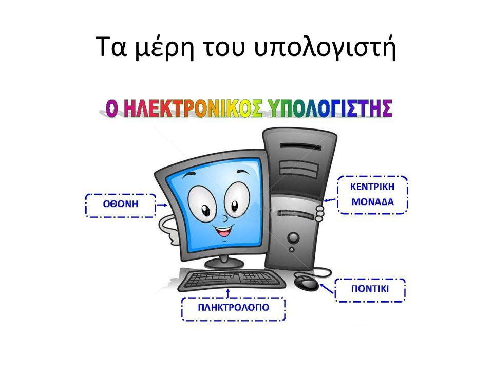 Υλικό (Hardware) Οι μονάδες που είδαμε προηγουμένως ότι αποτελούν τα βασικά μέρη ενός υπολογιστή είναι το Υλικό (οθόνη, κεντρική μονάδα, πληκτρολόγιο κλπ).
