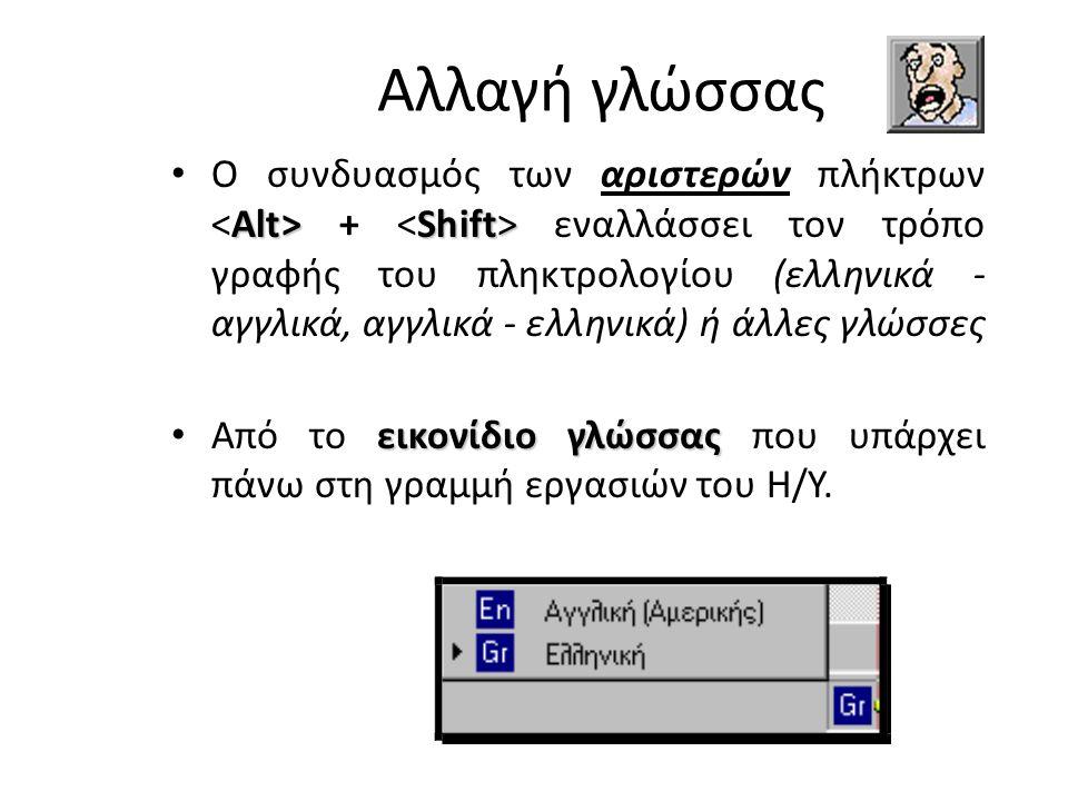Αλλαγή γλώσσας Alt> Shift> Ο συνδυασμός των αριστερών πλήκτρων + εναλλάσσει τον τρόπο γραφής του πληκτρολογίου (ελληνικά - αγγλικά, αγγλικά - ελληνικά