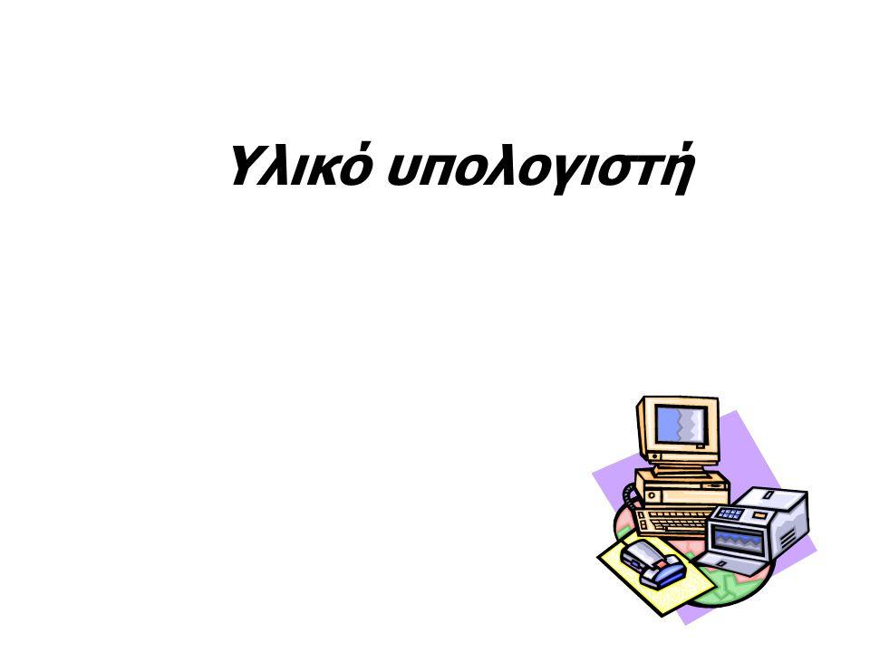 H δομή ενός υπολογιστή ΠΕΡΙΦΕΡΕΙΑΚΗ ΜΝΗΜΗ ΜΟΝΑΔΕΣΕΙΣΟΔΟΥΕΠΕΞΕΡΓΑΣΤΗΣC.P.U.ΜΟΝΑΔΕΣΕΞΟΔΟΥ ΚΕΝΤΡΙΚΗ ΜΝΗΜΗ