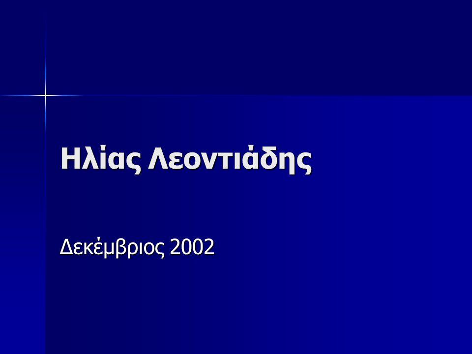 Ηλίας Λεοντιάδης Δεκέμβριος 2002