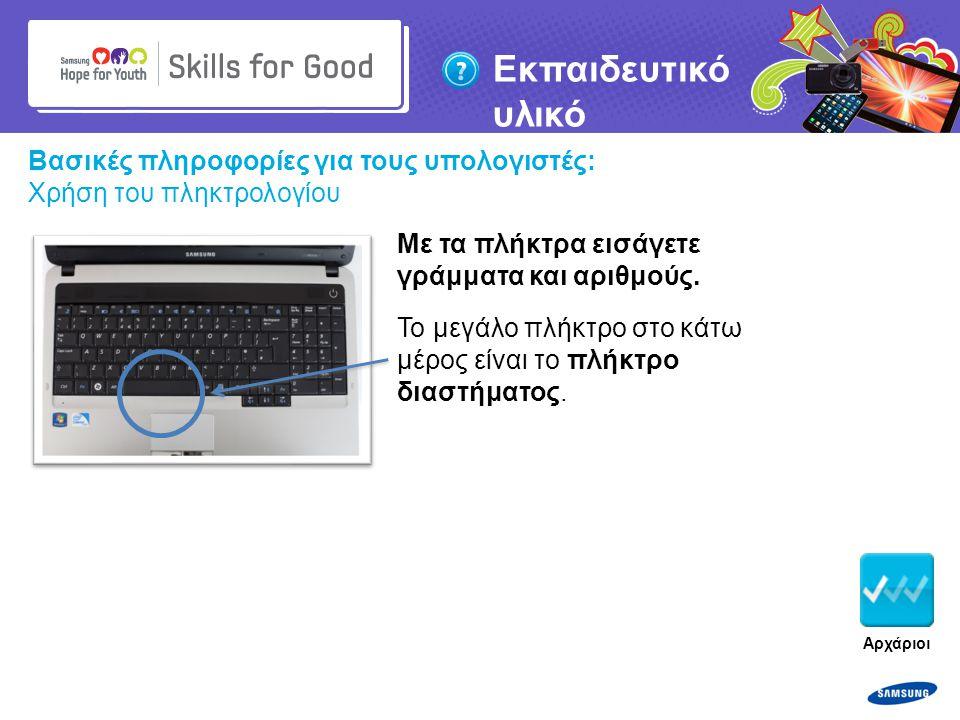 Copyright ©: 1995-2011 SAMSUNG & Samsung Hope for Youth. Με επιφύλαξη κάθε νόμιμου δικαιώματος Εκπαιδευτικό υλικό Βασικές πληροφορίες για τους υπολογι