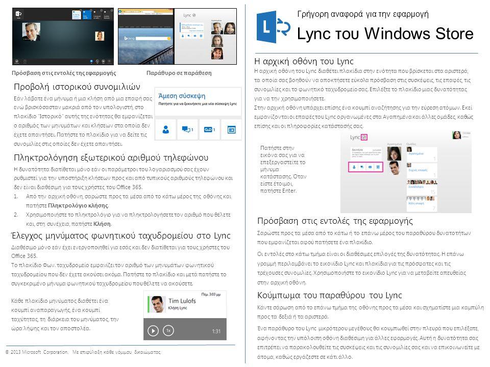 Γρήγορη αναφορά για την εφαρμογή © 2013 Microsoft Corporation.