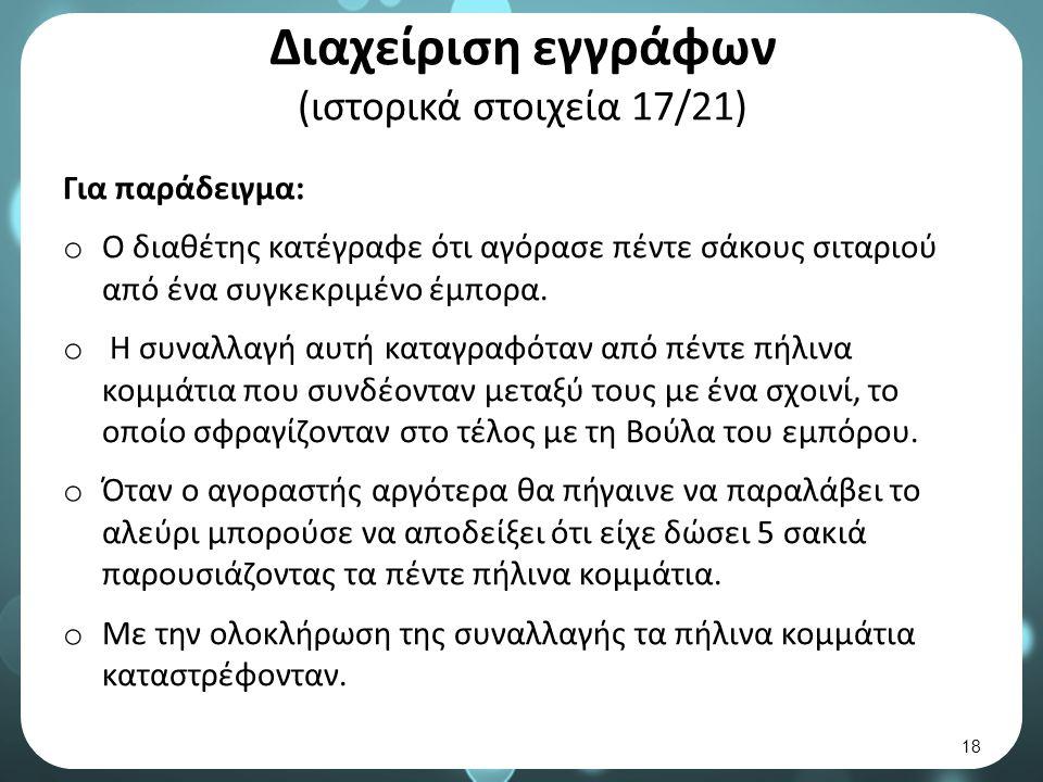 Διαχείριση εγγράφων (ιστορικά στοιχεία 17/21) Για παράδειγμα: o Ο διαθέτης κατέγραφε ότι αγόρασε πέντε σάκους σιταριού από ένα συγκεκριμένο έμπορα.