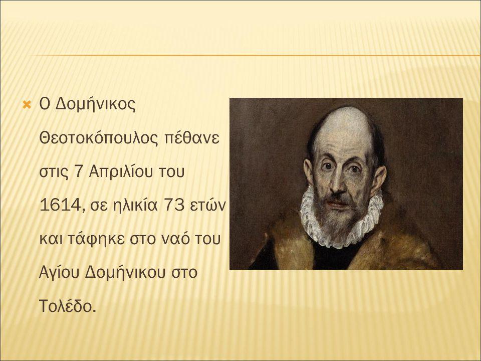  Ο Δομήνικος Θεοτοκόπουλος πέθανε στις 7 Απριλίου του 1614, σε ηλικία 73 ετών και τάφηκε στο ναό του Αγίου Δομήνικου στο Τολέδο.