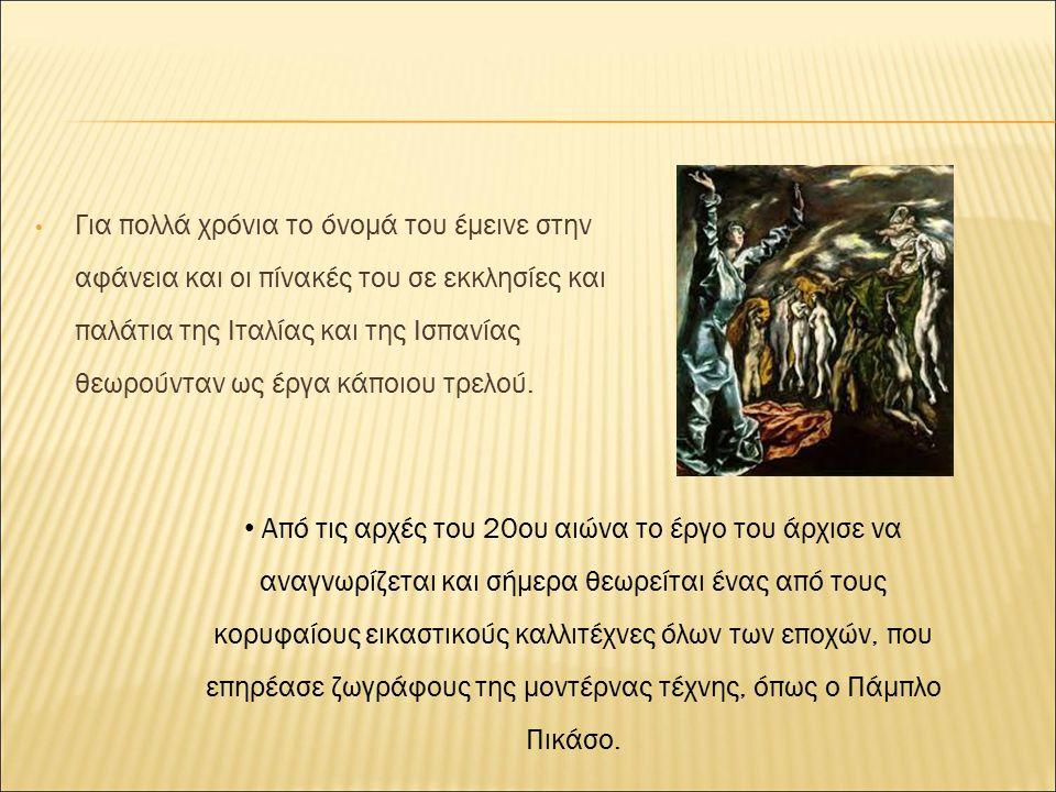 Για πολλά χρόνια το όνομά του έμεινε στην αφάνεια και οι πίνακές του σε εκκλησίες και παλάτια της Ιταλίας και της Ισπανίας θεωρούνταν ως έργα κάποιου