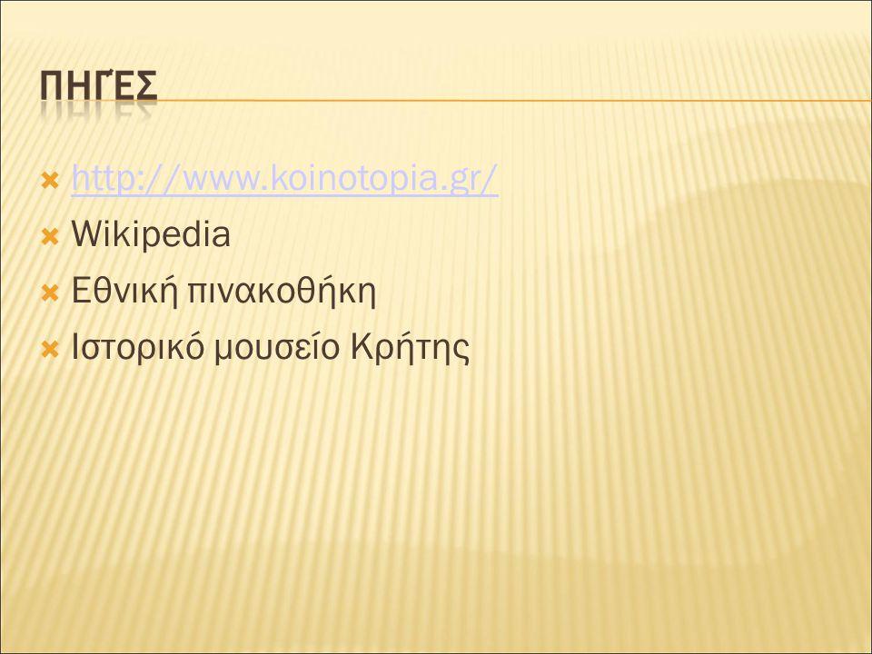  http://www.koinotopia.gr/ http://www.koinotopia.gr/  Wikipedia  Εθνική πινακοθήκη  Ιστορικό μουσείο Κρήτης