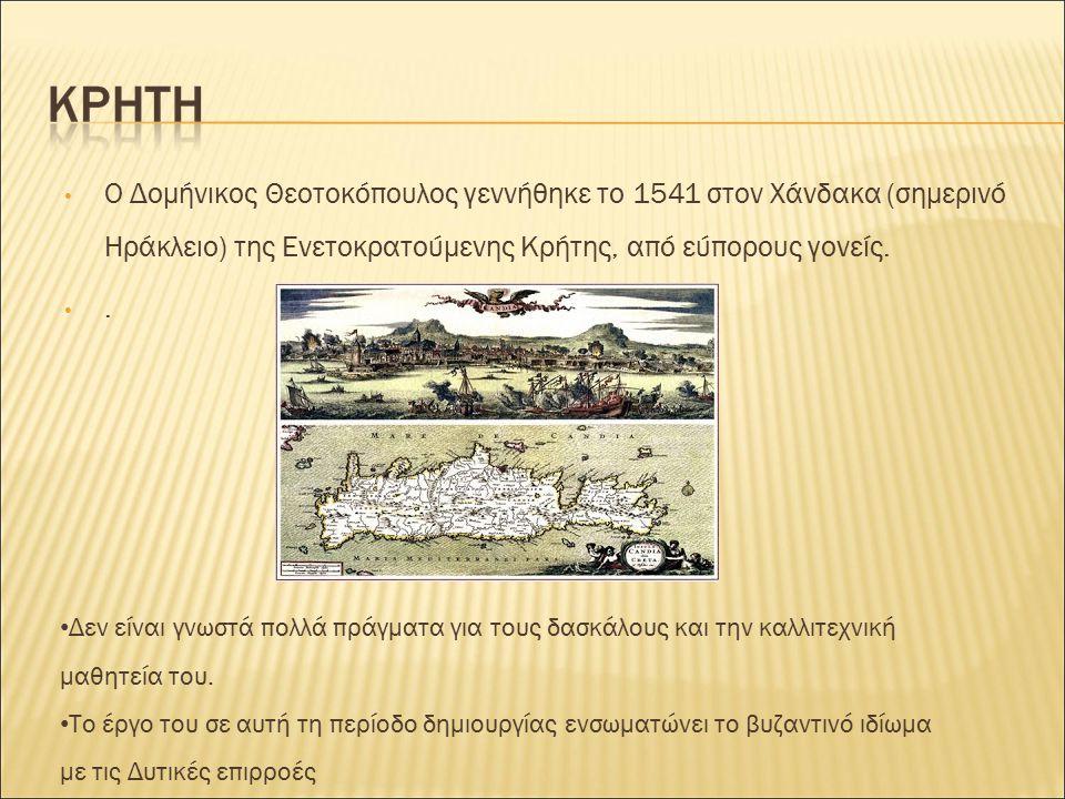 Ο Δομήνικος Θεοτοκόπουλος γεννήθηκε το 1541 στον Χάνδακα (σημερινό Ηράκλειο) της Ενετοκρατούμενης Κρήτης, από εύπορους γονείς..