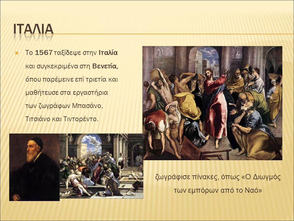  Το 1567 ταξίδεψε στην Ιταλία και συγκεκριμένα στη Βενετία, όπου παρέμεινε επί τριετία και μαθήτευσε στα εργαστήρια των ζωγράφων Μπασάνο, Τιτσιάνο και Τιντορέντο.