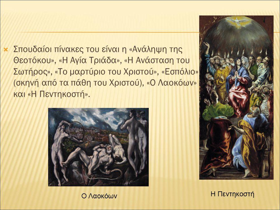  Σπουδαίοι πίνακες του είναι η «Ανάληψη της Θεοτόκου», «Η Αγία Τριάδα», «Η Ανάσταση του Σωτήρος», «Το μαρτύριο του Χριστού», «Εσπόλιο» (σκηνή από τα πάθη του Χριστού), «Ο Λαοκόων» και «Η Πεντηκοστή».