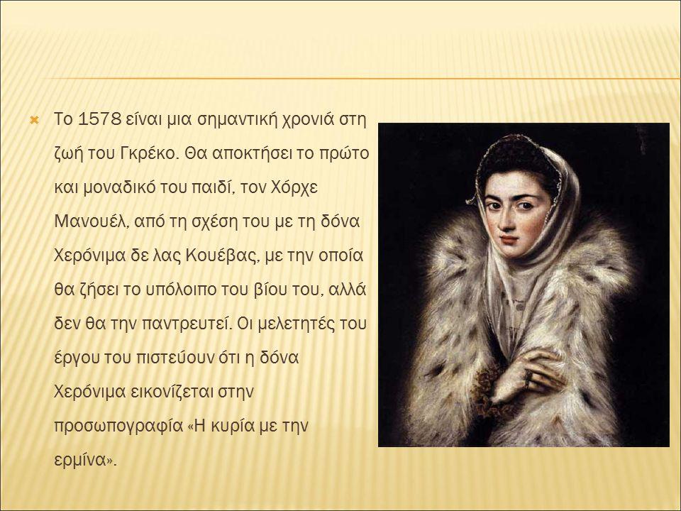  Το 1578 είναι μια σημαντική χρονιά στη ζωή του Γκρέκο. Θα αποκτήσει το πρώτο και μοναδικό του παιδί, τον Χόρχε Μανουέλ, από τη σχέση του με τη δόνα