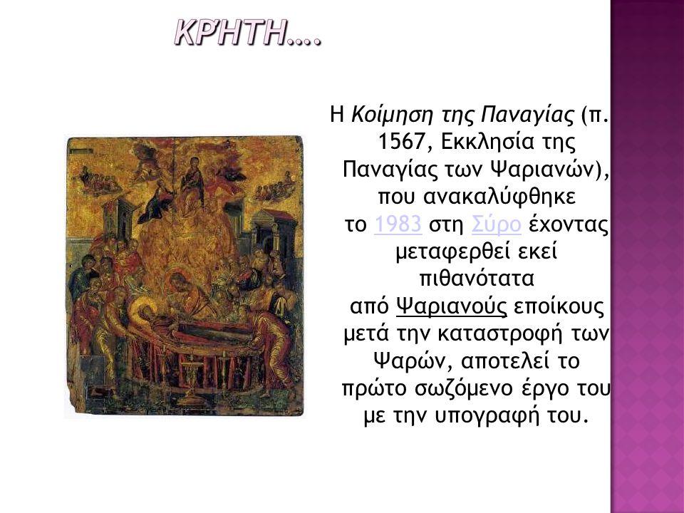Η Κοίμηση της Παναγίας (π. 1567, Εκκλησία της Παναγίας των Ψαριανών), που ανακαλύφθηκε το 1983 στη Σύρο έχοντας μεταφερθεί εκεί πιθανότατα από Ψαριανο