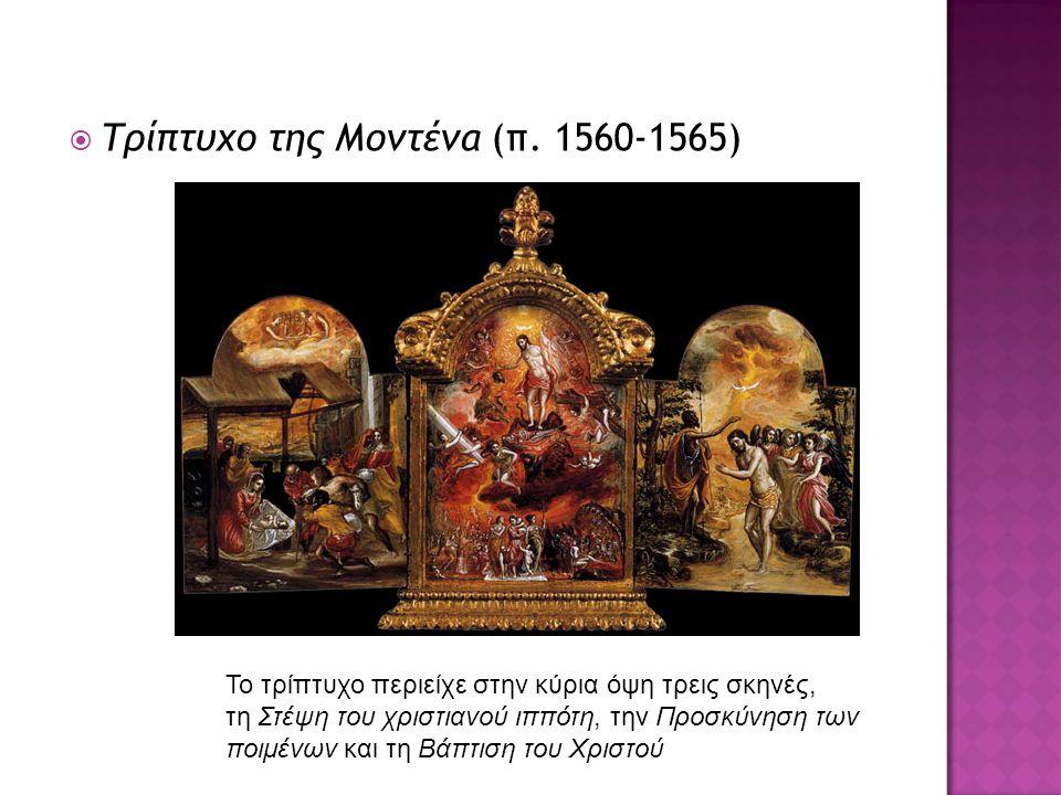  Τρίπτυχο της Μοντένα (π. 1560-1565) Το τρίπτυχο περιείχε στην κύρια όψη τρεις σκηνές, τη Στέψη του χριστιανού ιππότη, την Προσκύνηση των ποιμένων κα