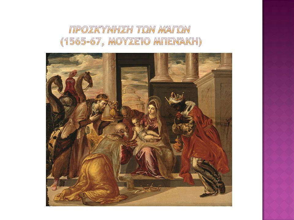  Την περίοδο της παραμονής του στη Ρώμη, ο Γκρέκο εξασφάλισε την αναγνώρισή του κυρίως μέσα από το είδος της προσωπογραφίας, στο οποίο ξεχωρίζουν τα πορτρέτα που φιλοτέχνησε για τον Τζούλιο Κλόβιο