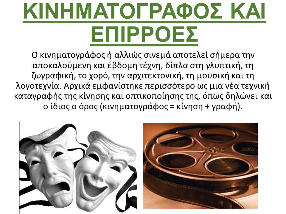 KINHMATOΓΡΑΦΟΣ ΚΑΙ ΕΠΙΡΡΟΕΣ Ο κινηματογράφος ή αλλιώς σινεμά αποτελεί σήμερα την αποκαλούμενη και έβδομη τέχνη, δίπλα στη γλυπτική, τη ζωγραφική, το χ