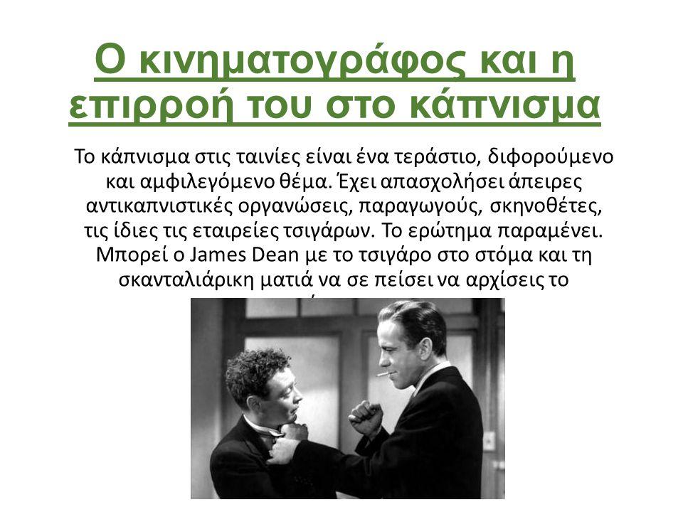 Ο κινηματογράφος και η επιρροή του στο κάπνισμα Το κάπνισμα στις ταινίες είναι ένα τεράστιο, διφορούμενο και αμφιλεγόμενο θέμα.
