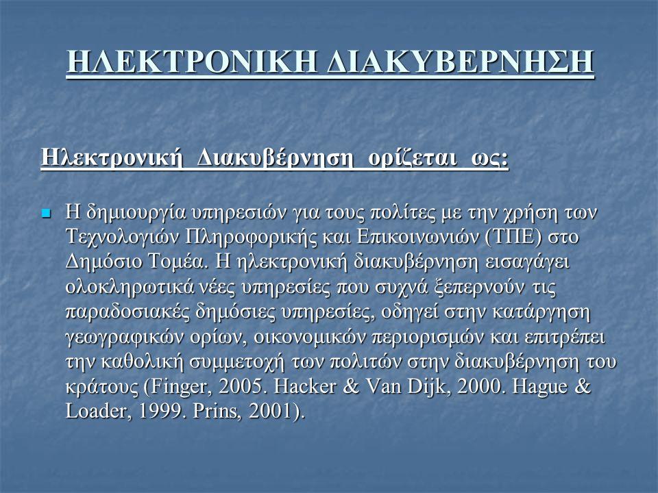 ΗΛΕΚΤΡΟΝΙΚΗ ΔΙΑΚΥΒΕΡΝΗΣΗ Ηλεκτρονική Διακυβέρνηση ορίζεται ως: Η δημιουργία υπηρεσιών για τους πολίτες με την χρήση των Τεχνολογιών Πληροφορικής και Ε