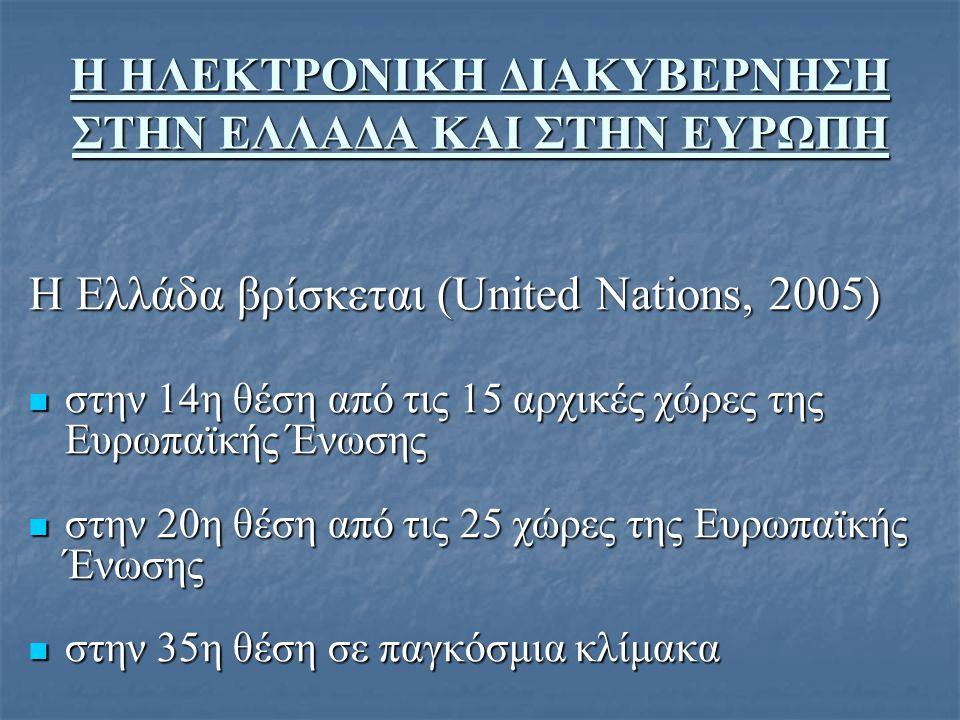 Η ΗΛΕΚΤΡΟΝΙΚΗ ΔΙΑΚΥΒΕΡΝΗΣΗ ΣΤΗΝ ΕΛΛΑΔΑ ΚΑΙ ΣΤΗΝ ΕΥΡΩΠΗ Η Ελλάδα βρίσκεται (United Nations, 2005) στην 14η θέση από τις 15 αρχικές χώρες της Ευρωπαϊκής