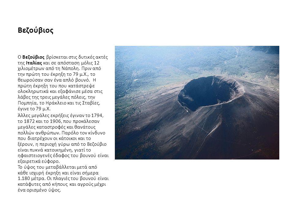 Βεζούβιος Ο Βεζούβιος βρίσκεται στις δυτικές ακτές της Ιταλίας και σε απόσταση μόλις 12 χιλιομέτρων από τη Νάπολη. Πριν από την πρώτη του έκρηξη το 79