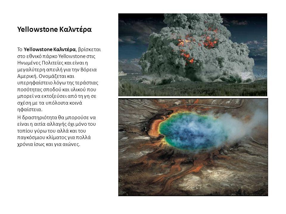 Yellowstone Καλντέρα Το Yellowstone Καλντέρα, βρίσκεται στο εθνικό πάρκο Yellowstone στις Ηνωμένες Πολιτείες και είναι η μεγαλύτερη απειλή για την Βόρ