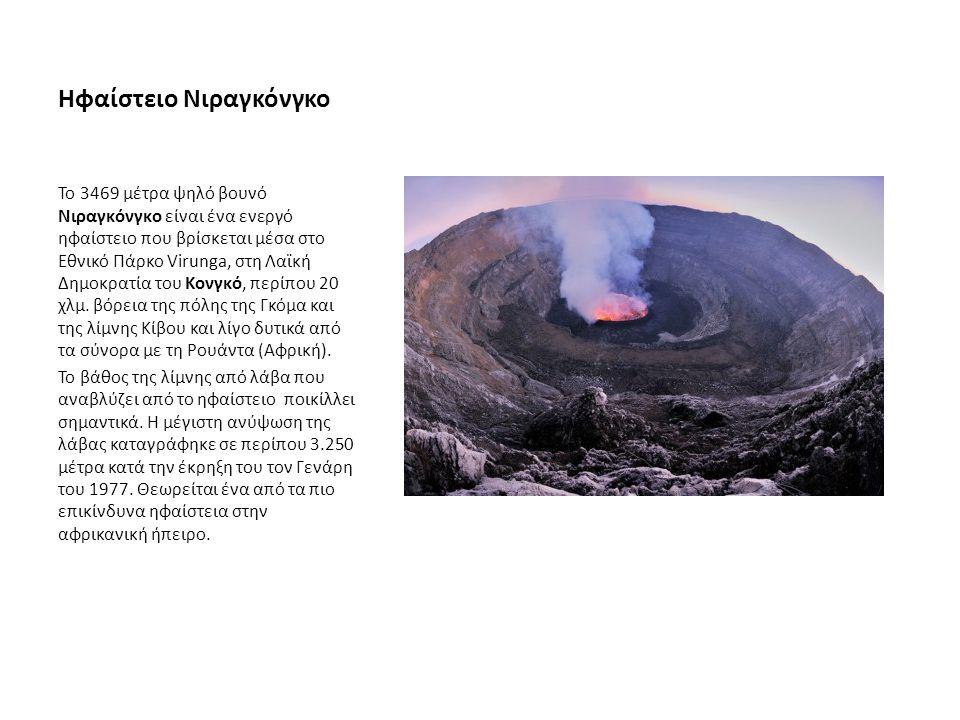 Ηφαίστειο Νιραγκόνγκο Το 3469 μέτρα ψηλό βουνό Νιραγκόνγκο είναι ένα ενεργό ηφαίστειο που βρίσκεται μέσα στο Εθνικό Πάρκο Virunga, στη Λαϊκή Δημοκρατί