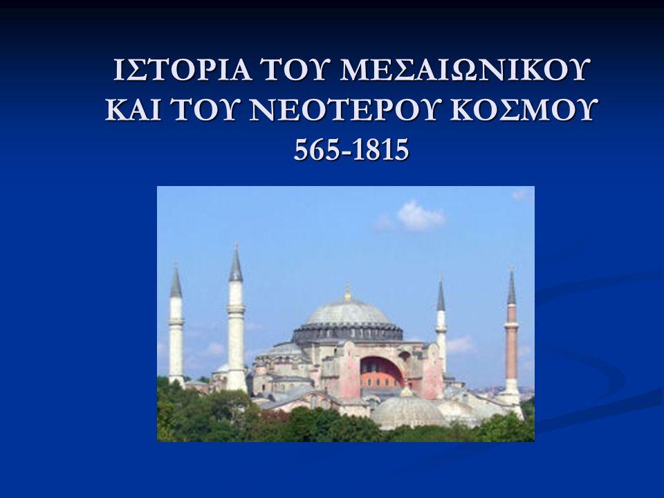 ΙΣΤΟΡΙΑ ΤΟΥ ΜΕΣΑΙΩΝΙΚΟΥ ΚΑΙ ΤΟΥ ΝΕΟΤΕΡΟΥ ΚΟΣΜΟΥ 565-1815