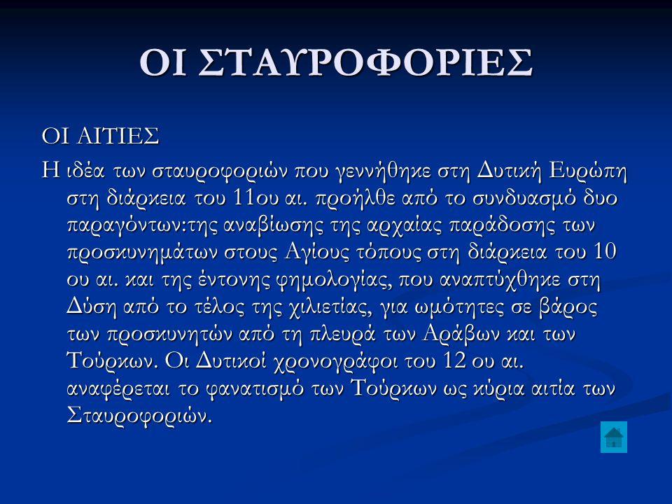 ΟΙ ΣΤΑΥΡΟΦΟΡΙΕΣ ΟΙ ΑΙΤΙΕΣ Η ιδέα των σταυροφοριών που γεννήθηκε στη Δυτική Ευρώπη στη διάρκεια του 11ου αι. προήλθε από το συνδυασμό δυο παραγόντων:τη