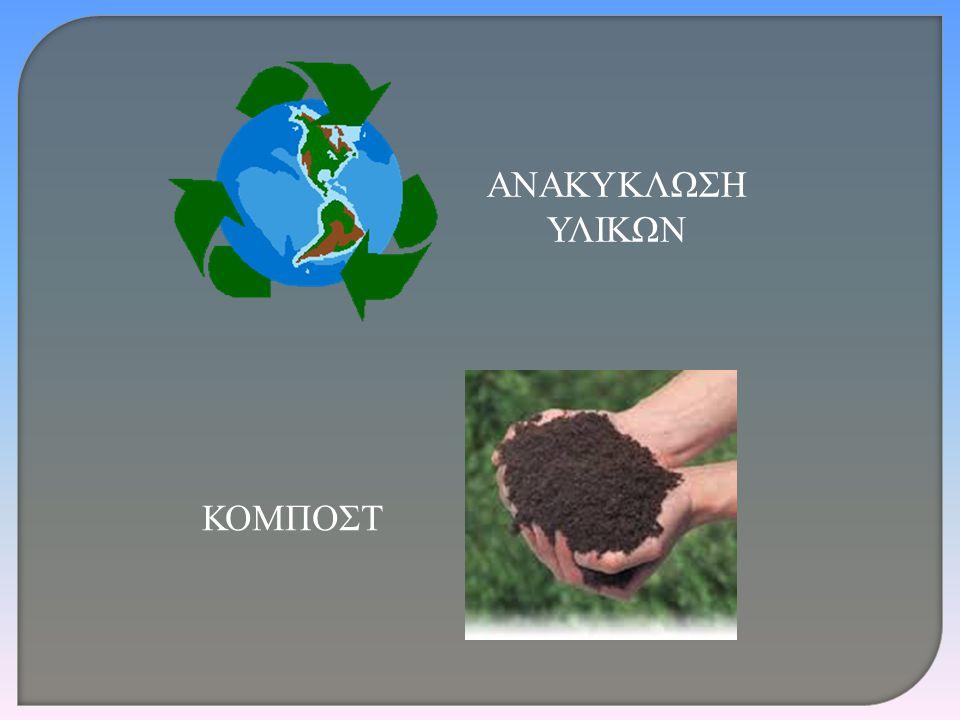 3.600.000 τόνοι οικιακών απορριμμάτων παράγονται ετησίως στην Ελλάδα.