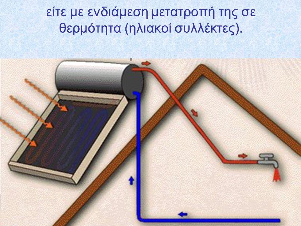 είτε με ενδιάμεση μετατροπή της σε θερμότητα (ηλιακοί συλλέκτες).