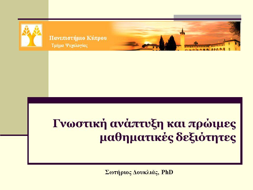 Γνωστική ανάπτυξη και πρώιμες μαθηματικές δεξιότητες Σωτήριος Δουκλιάς, PhD