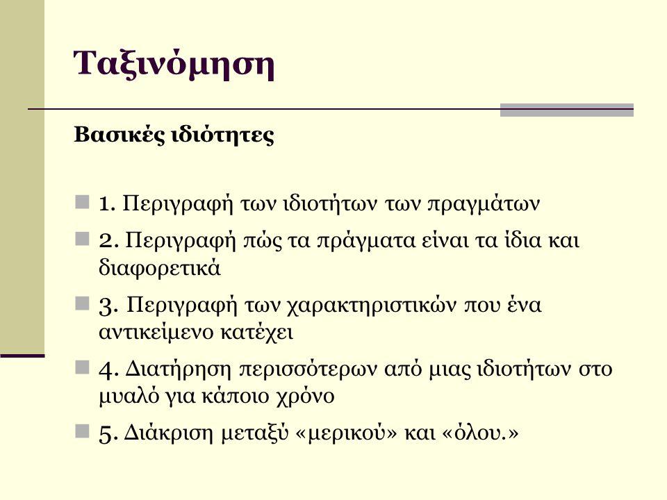 Ταξινόμηση Βασικές ιδιότητες 1. Περιγραφή των ιδιοτήτων των πραγμάτων 2. Περιγραφή πώς τα πράγματα είναι τα ίδια και διαφορετικά 3. Περιγραφή των χαρα