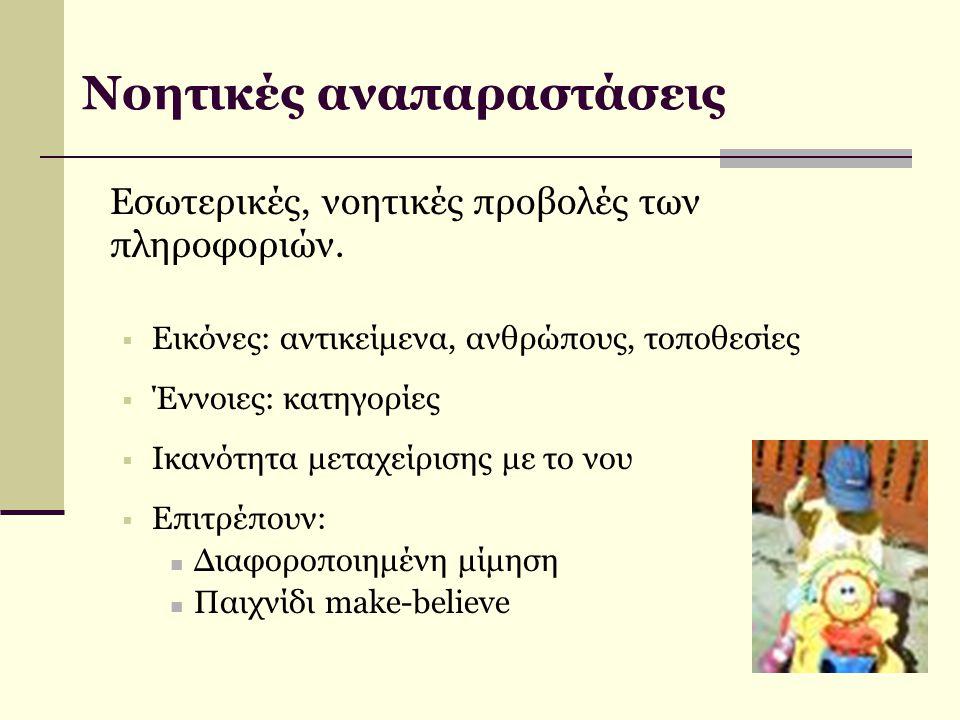 Ταξινόμηση Βασικές ιδιότητες 1.Περιγραφή των ιδιοτήτων των πραγμάτων 2.