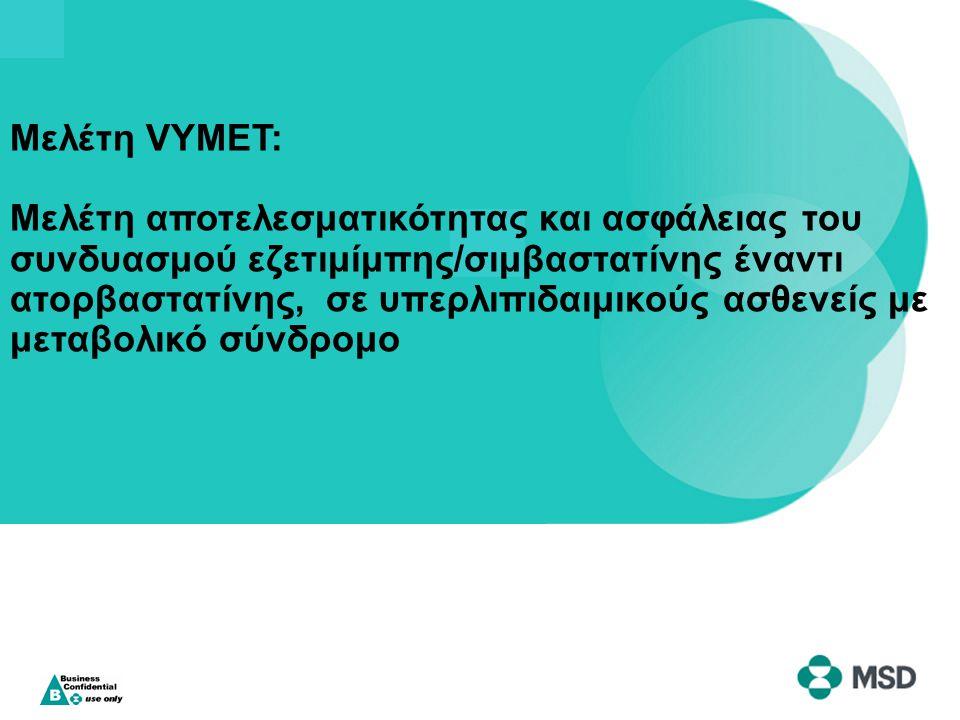 Mελέτη VYMET: Μελέτη αποτελεσματικότητας και ασφάλειας του συνδυασμού εζετιμίμπης/σιμβαστατίνης έναντι ατορβαστατίνης, σε υπερλιπιδαιμικούς ασθενείς με μεταβολικό σύνδρομο