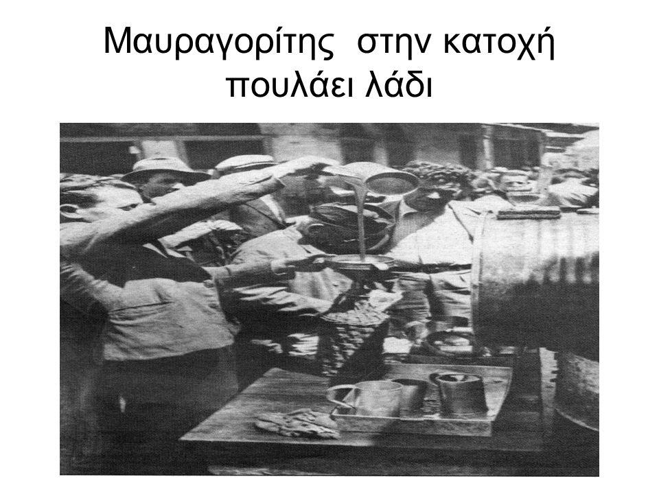 Από την περίοδο της Κατοχής προέκυψε μια μεταφορά πλούτου από το σύνολο σχεδόν του αστικού πληθυσμού προς τους «επιτήδειους εμπόρους»-«μαυραγορίτες», οι οποίοι συσσώρευσαν τεράστιες περιουσίες και σταδιακά ανέτρεψαν την οικονομική και κοινωνική ιεραρχία στη διάρκεια της Κατο- χής και κυρίως μετά την απελευθέρωση.