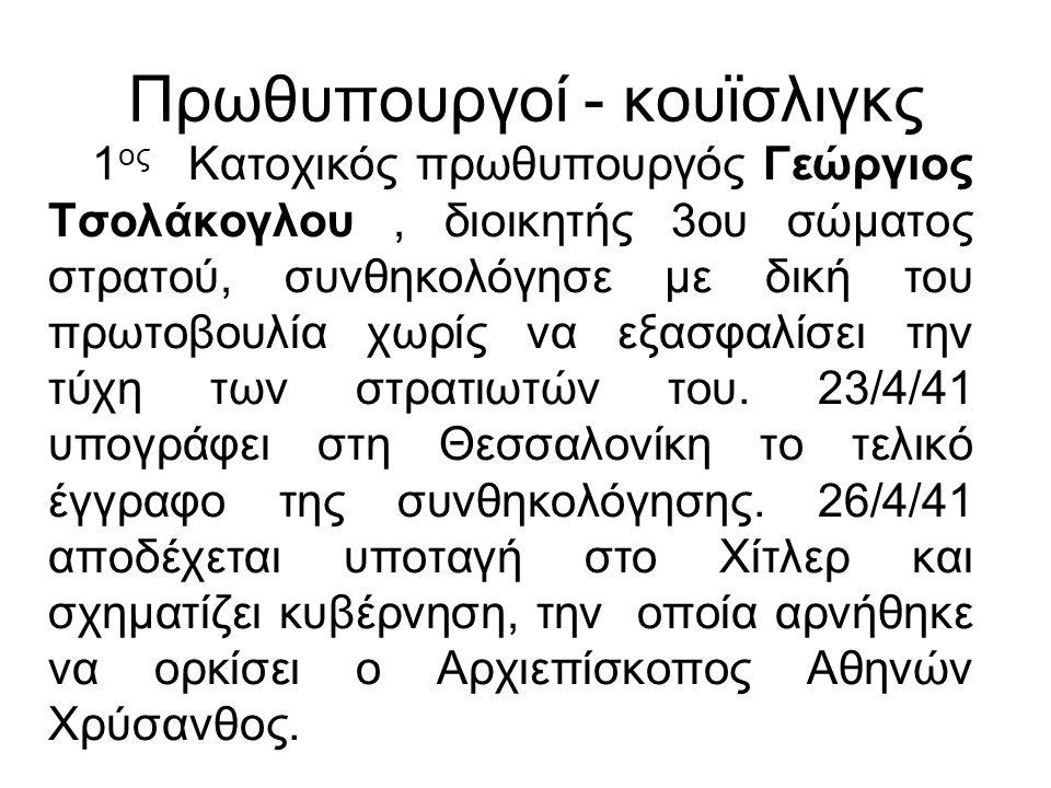 2 ος Κατοχικός πρωθυπουργός Κων/νος Λογοθετόπουλος, καθηγητής Ιατρικής, είχε παντρευτεί την ανηψιά του γερμανού στρα- τάρχη Λιστ, αντιπρόεδρος της κυβέρνησης Τσολάκογλου.