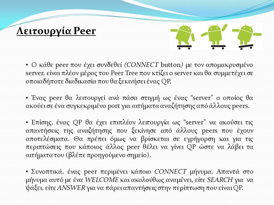 Λειτουργία Peer Ο κάθε peer που έχει συνδεθεί (CONNECT button) με τον απομακρυσμένο server, είναι πλέον μέρος του Peer Tree που κτίζει ο server και θα συμμετέχει σε οποιαδήποτε διαδικασία που θα ξεκινήσει ένας QP.