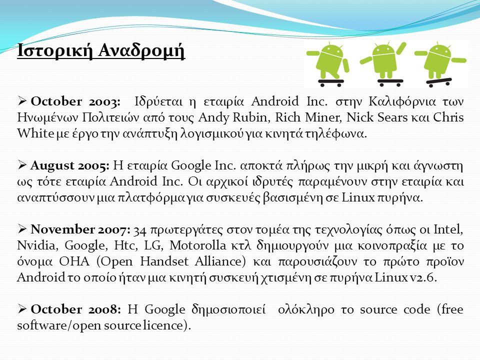Ιστορική Αναδρομή  October 2003: Ιδρύεται η εταιρία Android Inc.