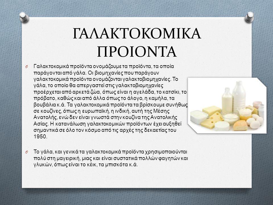 ΓΑΛΑΚΤΟΚΟΜΙΚΑ ΠΡΟΙΟΝΤΑ O Γαλακτοκομικά προϊόντα ονομάζουμε τα προϊόντα, τα οποία παράγονται από γάλα. Οι βιομηχανίες που παράγουν γαλακτοκομικά προϊόν