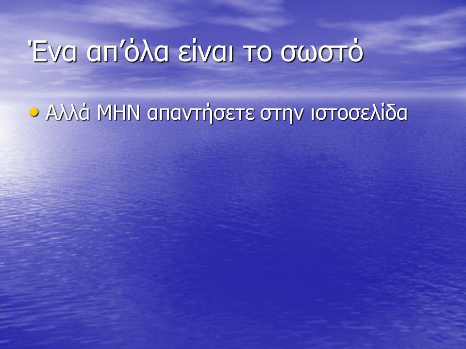 OYΡΟΠΟΙΗΤΙΚΟ