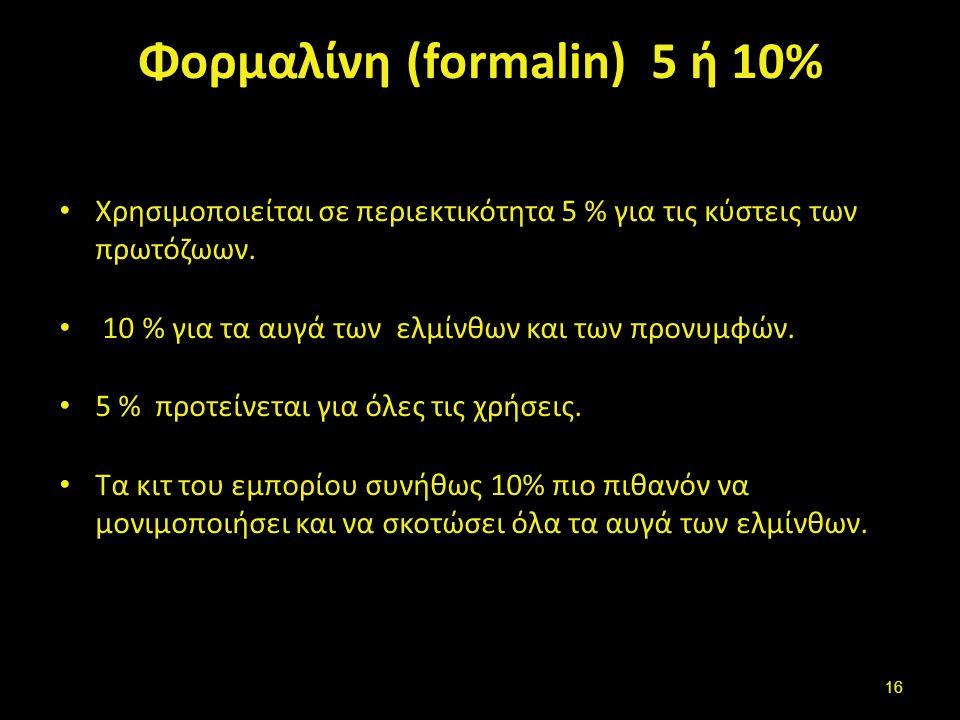 Φορμαλίνη (formalin) 5 ή 10% Χρησιμοποιείται σε περιεκτικότητα 5 % για τις κύστεις των πρωτόζωων. 10 % για τα αυγά των ελμίνθων και των προνυμφών. 5 %