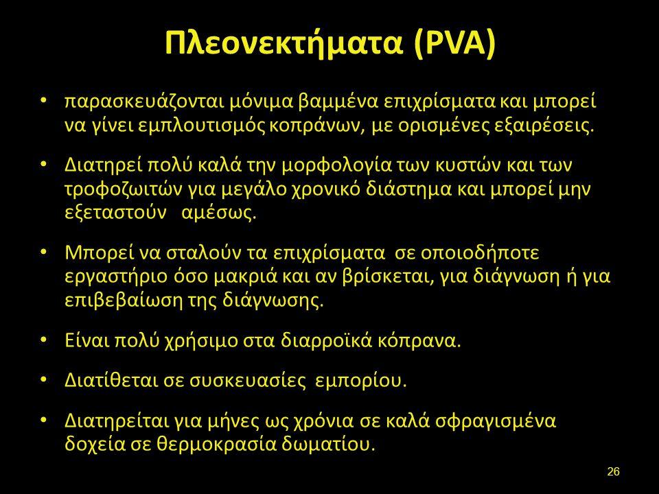 Πλεονεκτήματα (PVA) παρασκευάζονται μόνιμα βαμμένα επιχρίσματα και μπορεί να γίνει εμπλουτισμός κοπράνων, με ορισμένες εξαιρέσεις. Διατηρεί πολύ καλά