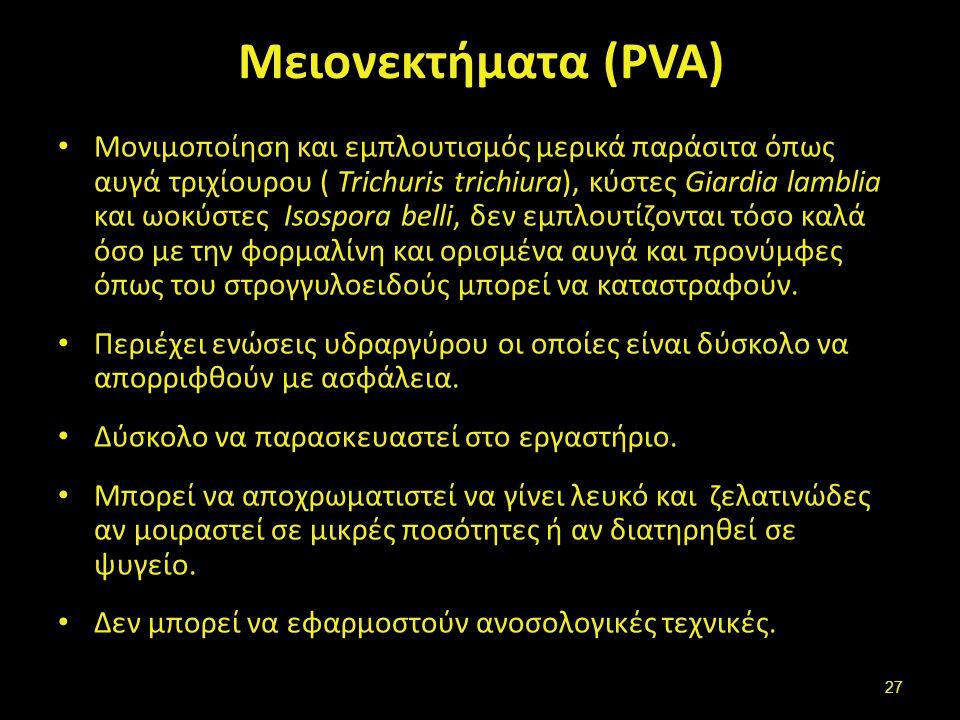 Μειονεκτήματα (PVA) Μονιμοποίηση και εμπλουτισμός μερικά παράσιτα όπως αυγά τριχίουρου ( Trichuris trichiura), κύστες Giardia lamblia και ωοκύστες Iso