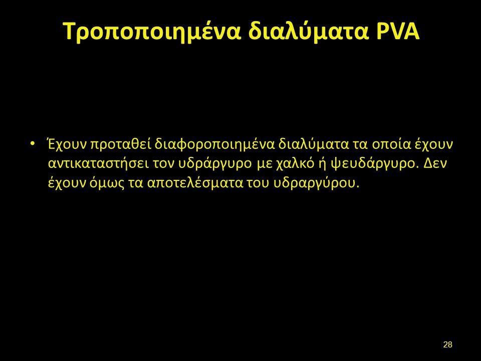Τροποποιημένα διαλύματα PVA Έχουν προταθεί διαφοροποιημένα διαλύματα τα οποία έχουν αντικαταστήσει τον υδράργυρο με χαλκό ή ψευδάργυρο. Δεν έχουν όμως