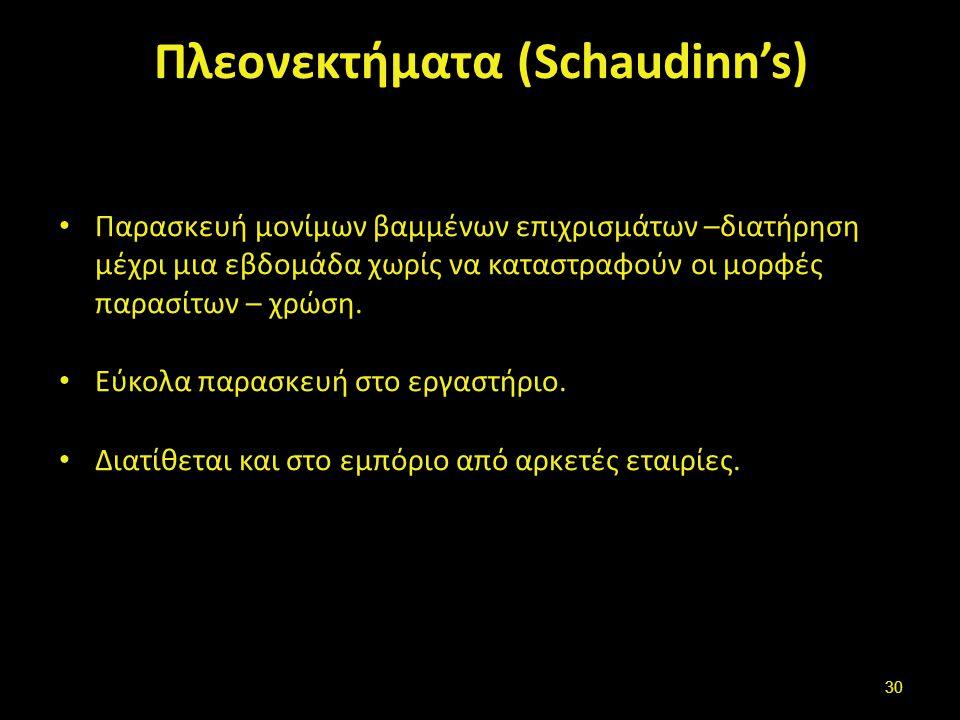 Πλεονεκτήματα (Schaudinn's) Παρασκευή μονίμων βαμμένων επιχρισμάτων –διατήρηση μέχρι μια εβδομάδα χωρίς να καταστραφούν οι μορφές παρασίτων – χρώση. Ε