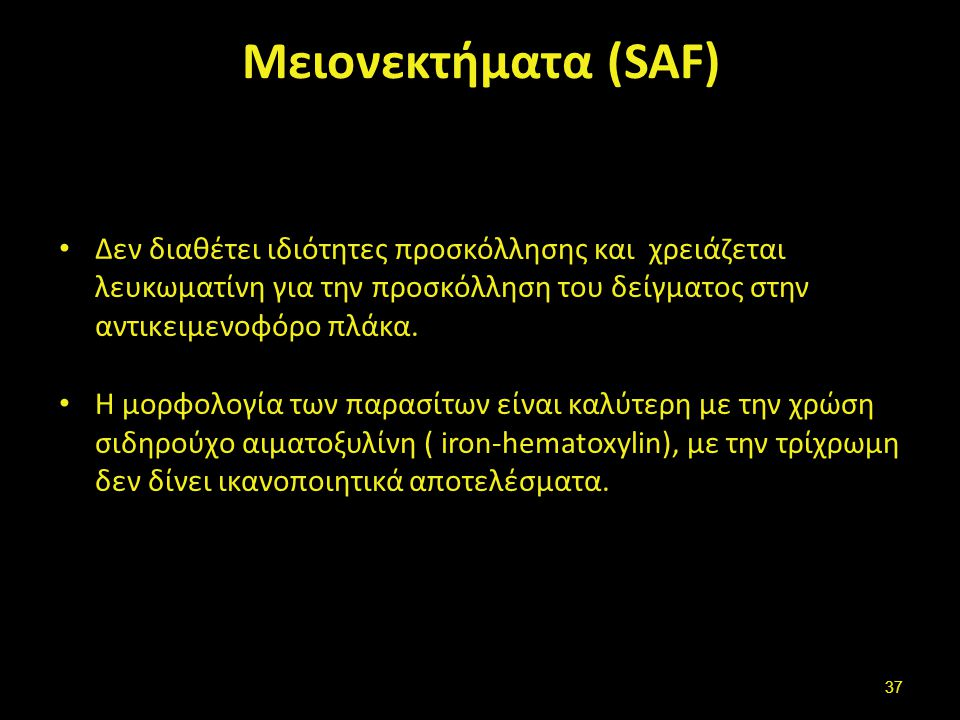 Μειονεκτήματα (SAF) Δεν διαθέτει ιδιότητες προσκόλλησης και χρειάζεται λευκωματίνη για την προσκόλληση του δείγματος στην αντικειμενοφόρο πλάκα. Η μορ