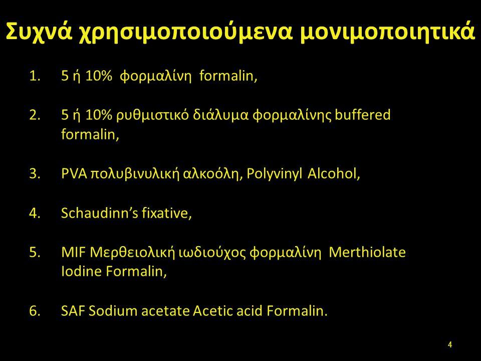 Συχνά χρησιμοποιούμενα μονιμοποιητικά 1.5 ή 10% φορμαλίνη formalin, 2.5 ή 10% ρυθμιστικό διάλυμα φορμαλίνης buffered formalin, 3.PVA πολυβινυλική αλκο