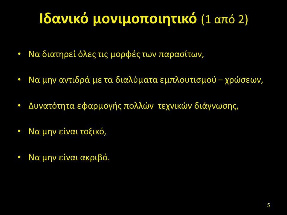 Ιδανικό μονιμοποιητικό (1 από 2) Να διατηρεί όλες τις μορφές των παρασίτων, Να μην αντιδρά με τα διαλύματα εμπλουτισμού – χρώσεων, Δυνατότητα εφαρμογή