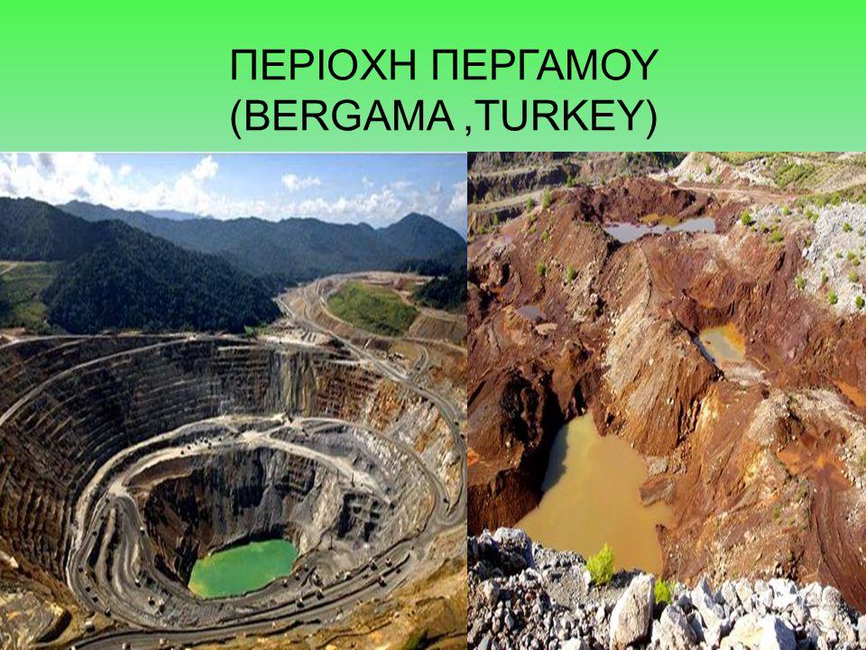 ΠΕΡΙΟΧΗ ΠΕΡΓΑΜΟΥ (BERGAMA,TURKEY)